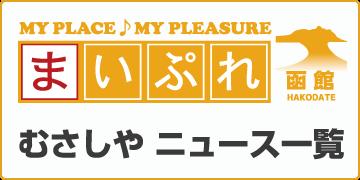 まいぷれ函館ニュース一覧