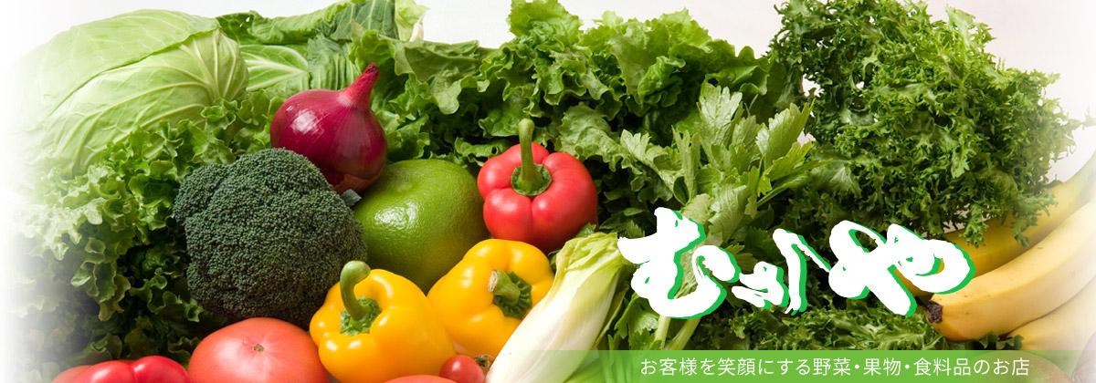 果物・野菜・食料品のお店 むさしや